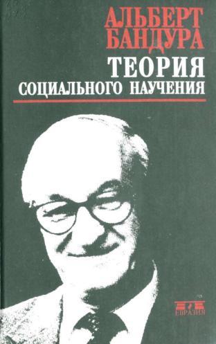 """Обложка книги """"Теория социального научения"""""""