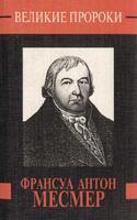 Франсуа Антон Месмер, Белоусов Роман