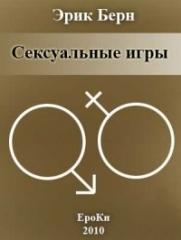 Сексуальные игры, Бернштейн Эрик