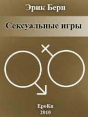 """Обложка книги """"Сексуальные игры"""""""