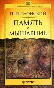 """Обложка книги """"Память и мышление"""""""