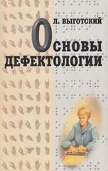 Основы дефектологии, Выготский Лев