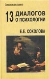 13 диалогов о психологии, Соколова Елена