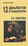 """Обложка книги """"13 диалогов о психологии"""""""
