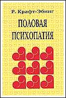 """Обложка книги """"Половая психопатия"""""""