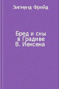 """Обложка книги """"Бред и сны в «Градиве» В. Иенсена"""""""