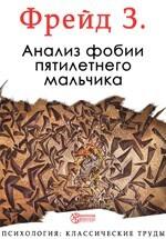 Анализ фобии пятилетнего мальчика, Фрейд Сигизмунд