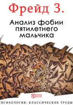 """Обложка книги """"Анализ фобии пятилетнего мальчика"""""""
