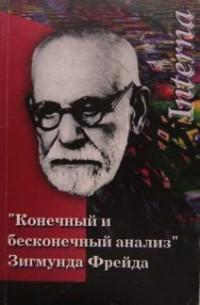 """Обложка книги """"Конечный и бесконечный анализ"""""""