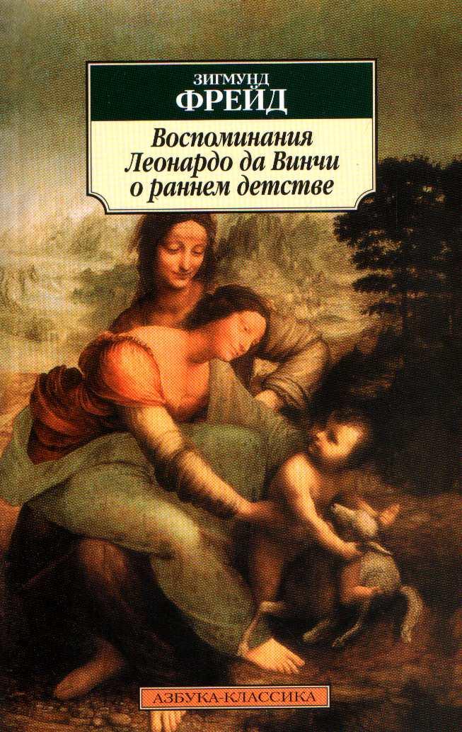 "Обложка книги ""Леонардо да Винчи. Воспоминание детства"""