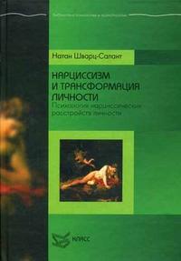 """Обложка книги """"Нарциссизм и трансформация личности"""""""