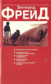 """Обложка книги """"О психоанализе"""""""
