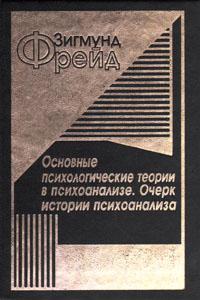 "Обложка книги ""Очерк истории психоанализа"""