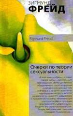 Очерки по психологии сексуальности, Фрейд Сигизмунд