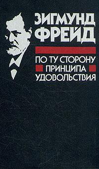 """Обложка книги """"По ту сторону принципа удовольствия"""""""