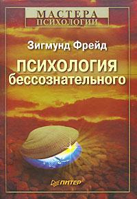 """Обложка книги """"Психология бессознательного"""""""