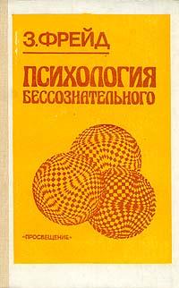 """Обложка книги """"Психопатология обыденной жизни"""""""