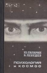 Психология и космос, Гагарин Юрий
