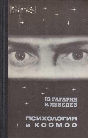 """Обложка книги """"Психология и космос"""""""