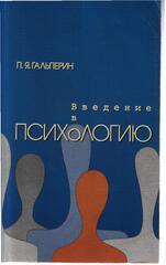 Введение в психологию, Гальперин Пётр