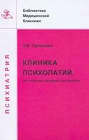 Клиника психопатий: их статика, динамика, систематика, Ганнушкин Петр
