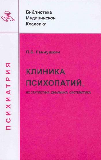 "Обложка книги ""Клиника психопатий: их статика, динамика, систематика"""