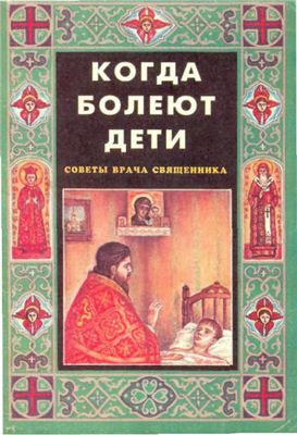 """Обложка книги """"Когда болеют дети. Советы врача-священника"""""""
