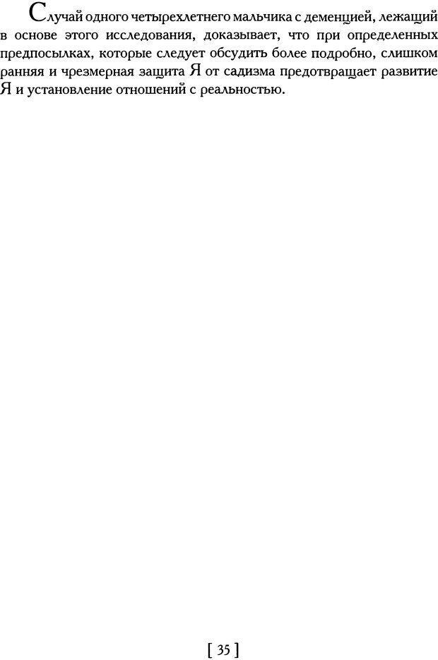 DJVU. Психоаналитические труды в 7 тт. Том 2. Любовь, вина и репарация. Кляйн М. Страница 44. Читать онлайн