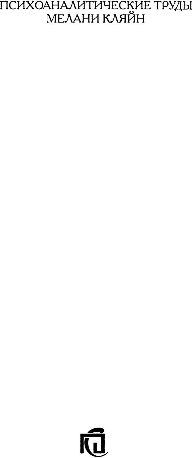 DJVU. Психоаналитические труды в 7 тт. Том 6. Зависть и благодарность. Кляйн М. Страница 1. Читать онлайн