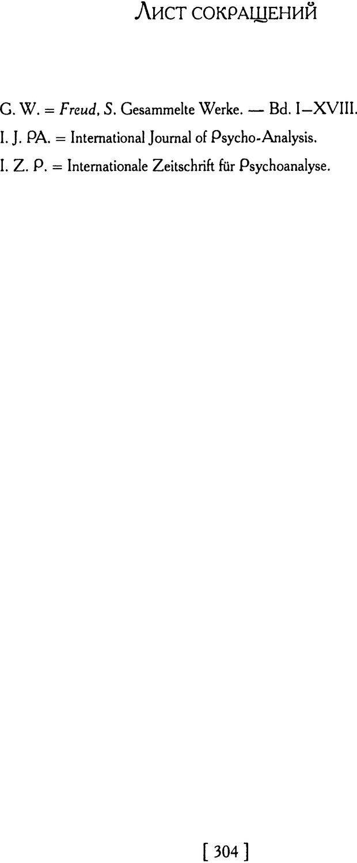 DJVU. Психоаналитические труды в 7 тт. Том 6. Зависть и благодарность. Кляйн М. Страница 309. Читать онлайн