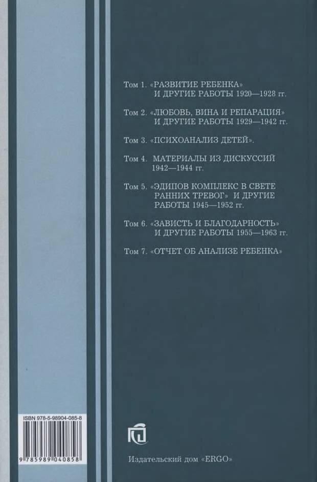 DJVU. Психоаналитические труды в 7 тт. Том 6. Зависть и благодарность. Кляйн М. Страница 332. Читать онлайн