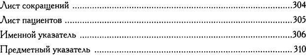 DJVU. Психоаналитические труды в 7 тт. Том 6. Зависть и благодарность. Кляйн М. Страница 6. Читать онлайн