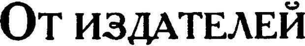 DJVU. Психоаналитические труды в 7 тт. Том 6. Зависть и благодарность. Кляйн М. Страница 7. Читать онлайн