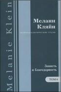 Психоаналитические труды в 7 тт. Том 6. Зависть и благодарность, Кляйн Мелани