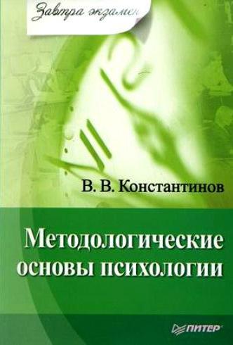 """Обложка книги """"Методологические основы психологии"""""""