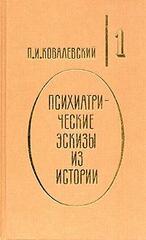 Психиатрические эскизы из истории. Том 1, Ковалевский Павел