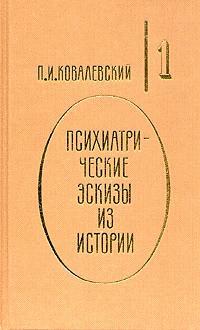"""Обложка книги """"Психиатрические эскизы из истории. Том 1"""""""