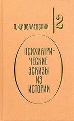 Психиатрические эскизы из истории. Том 2, Ковалевский Павел