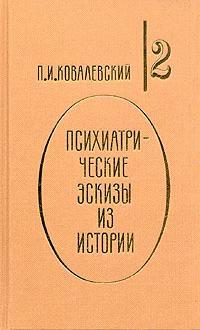 """Обложка книги """"Психиатрические эскизы из истории. Том 2"""""""