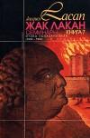 """Обложка книги """"Этика психоанализа(1959-60)"""""""