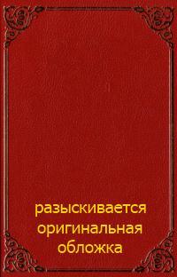 """Обложка книги """"Инстанция буквы в бессознательном (сборник)"""""""