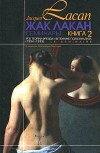 Я в теории Фрейда и в технике психоанализа (1954/55), Лакан Жак