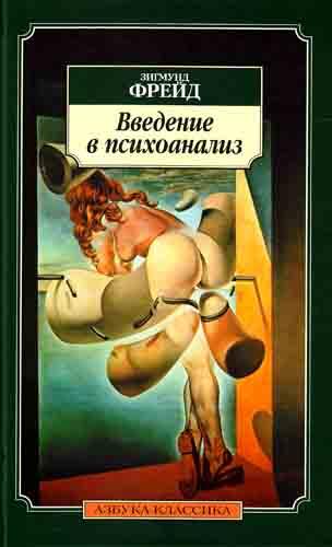"""Обложка книги """"Введение в психоанализ (лекции 1-15)"""""""