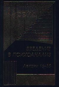 """Обложка книги """"Введение в психоанализ (лекции 16-35)"""""""
