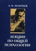 Лекции по общей психологии, Леонтьев Алексей
