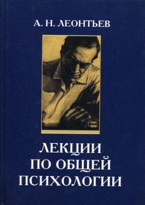 """Обложка книги """"Лекции по общей психологии"""""""