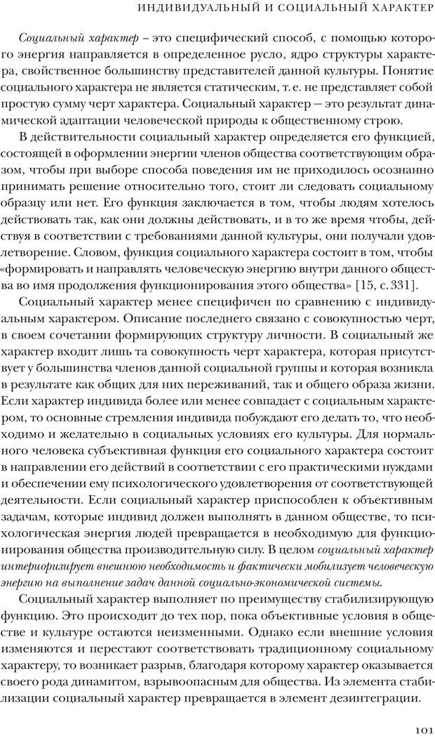 PDF. Постклассический психоанализ. Энциклопедия (том 2). Лейбин В. М. Страница 100. Читать онлайн