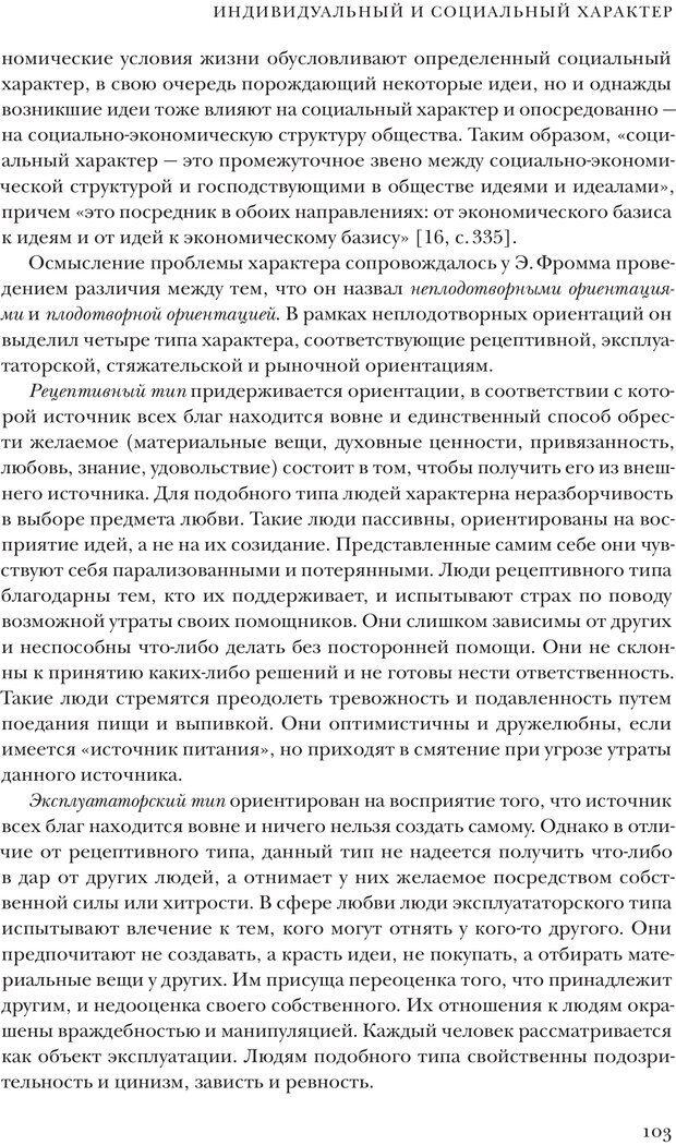 PDF. Постклассический психоанализ. Энциклопедия (том 2). Лейбин В. М. Страница 102. Читать онлайн