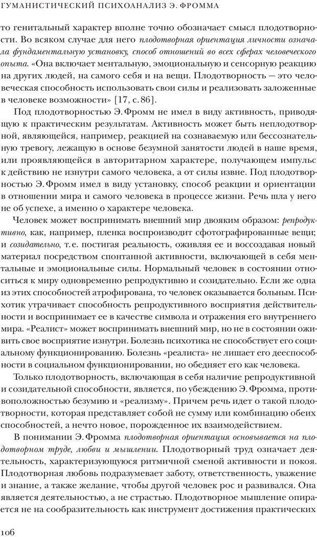 PDF. Постклассический психоанализ. Энциклопедия (том 2). Лейбин В. М. Страница 105. Читать онлайн