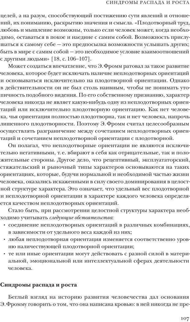 PDF. Постклассический психоанализ. Энциклопедия (том 2). Лейбин В. М. Страница 106. Читать онлайн